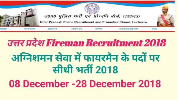 UP Fireman Recruitment 2018 | उत्तर प्रदेश अग्निशमन सेवा में फायरमैन के पदों पर सीधी भर्ती 2018 -(Total =2065)