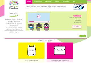 Online συμβουλευτική για τον σχολικό και διαδικτυακό εκφοβισμό