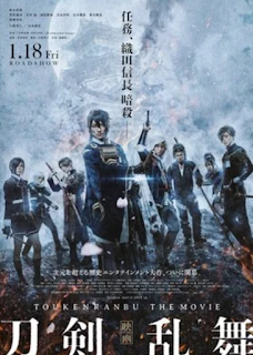 Film Touken Ranbu Live Action akan Segera Dirilis di Indonesia!