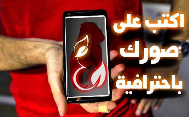 تنزيل افضل تطبيقات الكتابة على الصور لهواتف الاندرويد , من اجل كتابة النصوص بالعربية وبخطوط مختلفة.