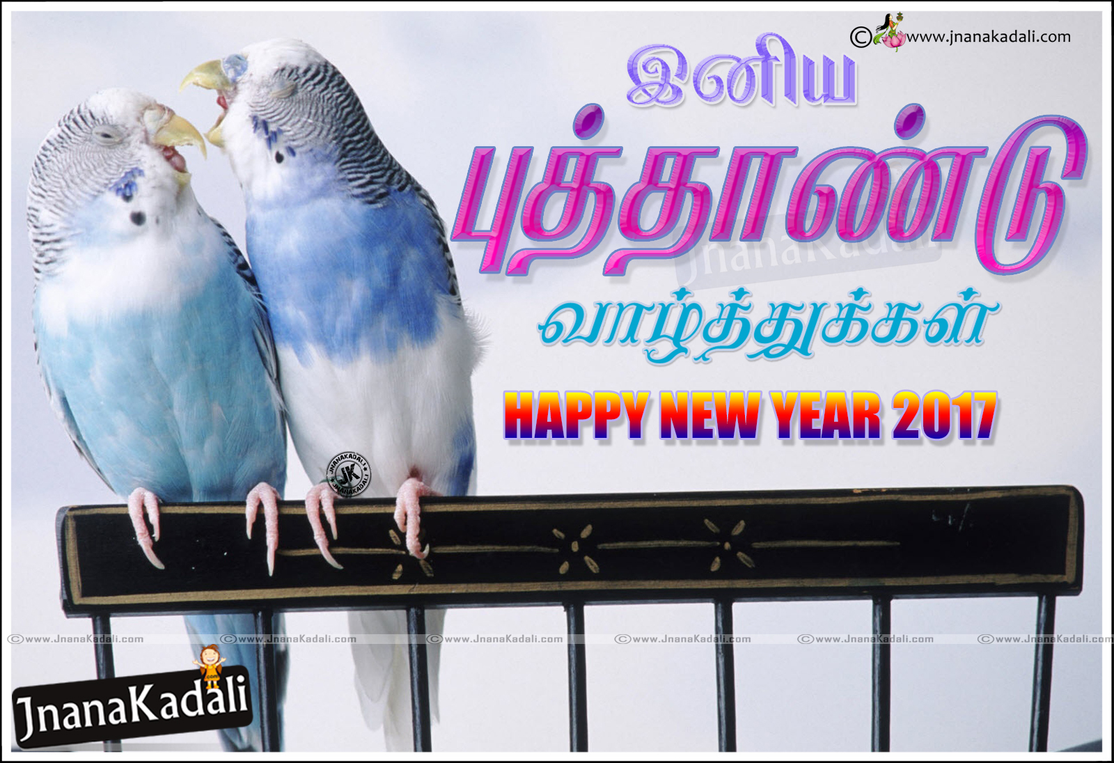 Cute Happy New Year 2017 Wishes Quotes Greetings In Tamil Jnana