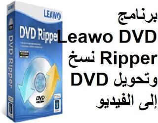 برنامج Leawo DVD Ripper نسخ وتحويل DVD إلى الفيديو
