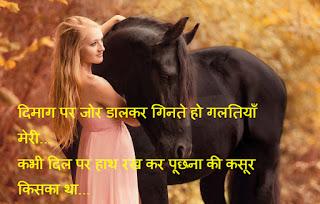 Best Bewafai Status/Shayari In Hindi,English