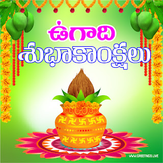 New ugadi wishes in Telugu Language greetings image