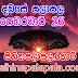 Lagna Palapala Ada Dawase  | ලග්න පලාපල | Sathiye Lagna Palapala 2020 | 2020-02-26