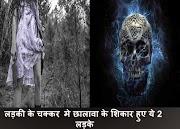 bhoot ki kahani chhalawa ka toofani qahar