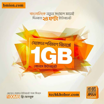 Banglalink-1GB-Free-internet-on-New-Prepaid-Sim-Connection-200Tk-100MB-free-facebook-on-any-internet-pack-purchase-Lowest-call-Rates-at-19Tk-Recharge