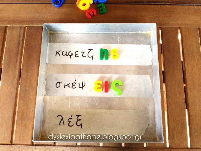ορθογραφία, μαγνητικά, γράμματα, δυσλεξία