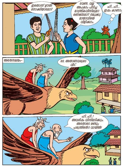Mayavi Comics Epub