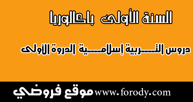 دروس التربية الإسلامية الأولى باكالوريا وفق المنهاج المنقح