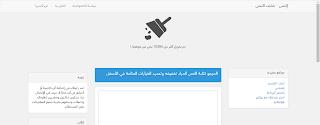 إكنس | اداة عربية لإزالة التشكيل من على النصوص اونلاين