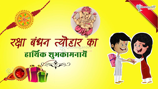 Rakshabandhan greetings for brother
