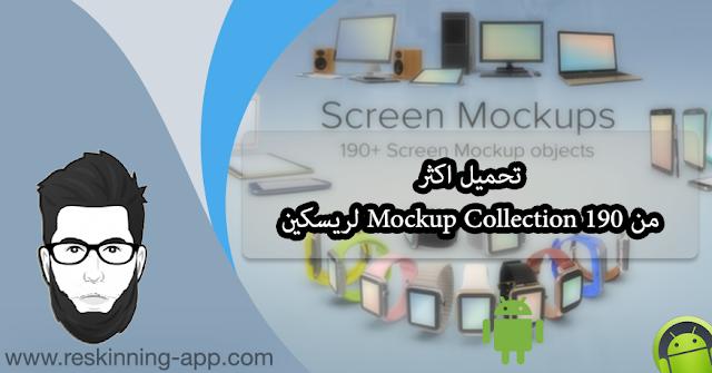 تحميل اكثر من 190 Mockup Collection