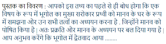 NCERT Geography Class-12(Part-1) : Hindi PDF Book