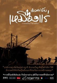 The Tin Mine (2005) มหา'ลัย เหมืองแร่