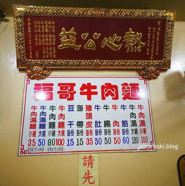 Taiwan-Beef-Noodle-Fu-Ge-Ruifang