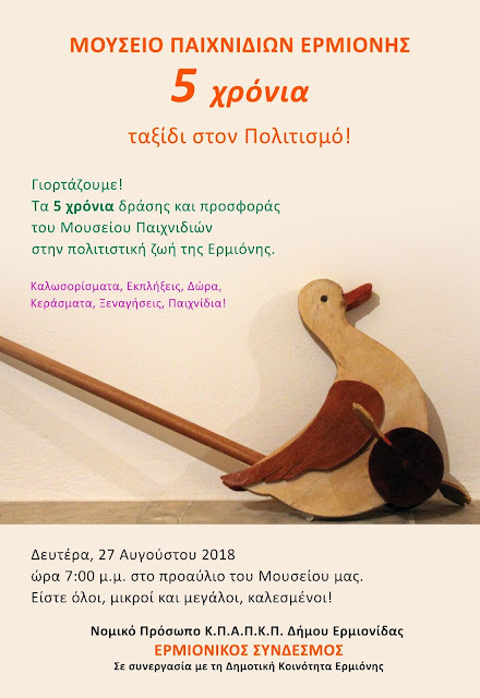 Μουσείο Παιχνιδιών Ερμιονίδας: Εκδήλωση για τα 5 χρόνια λειτουργίας