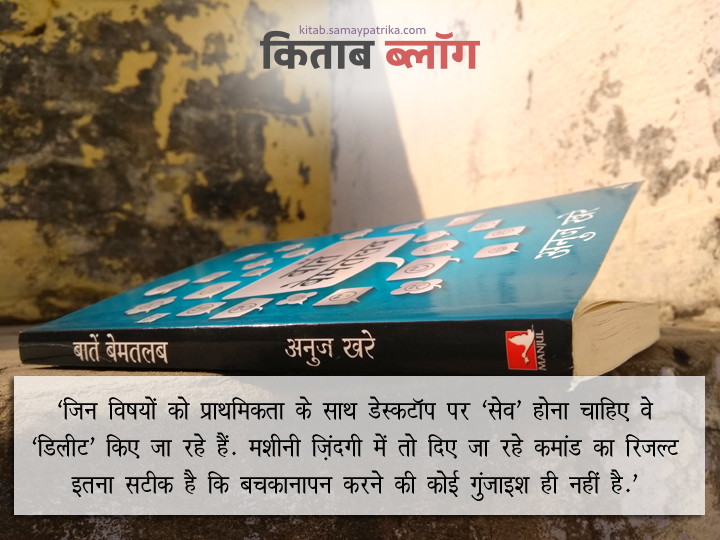 book-by-anuj-khare-review
