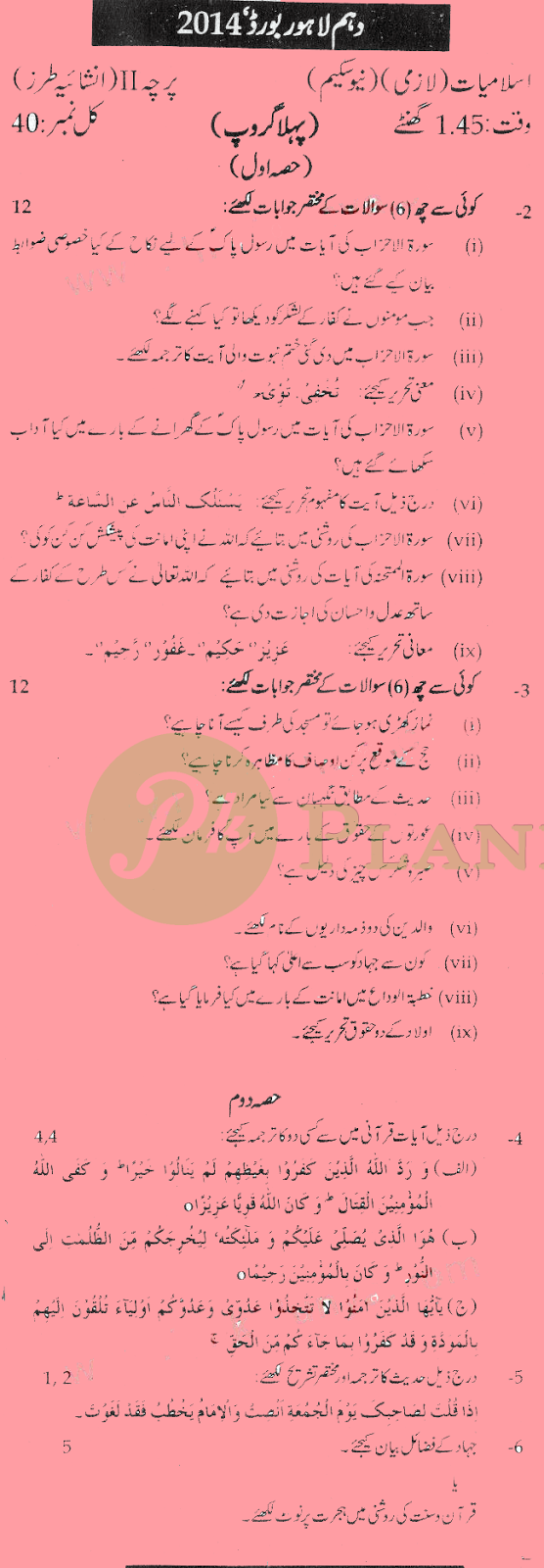 Past Papers of 10th Class Lahore Board 2014 Islamiat