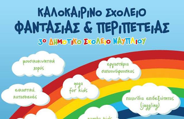 Καλοκαιρινό σχολείο φαντασίας και περιπέτειας στο 3ο Δημοτικό Σχολείο Ναυπλίου