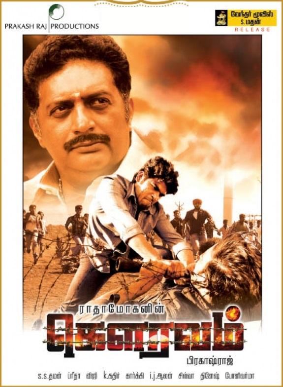 Gouravam Sivaji Movie Mp3 Songs free Download