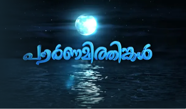 Pournamithinkal -Asianet Serial