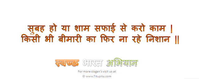 swachh-bharat-abhiyan-slogan