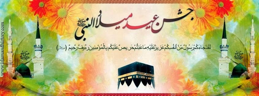 Eid Milad un Nabi Speech in Urdu & English