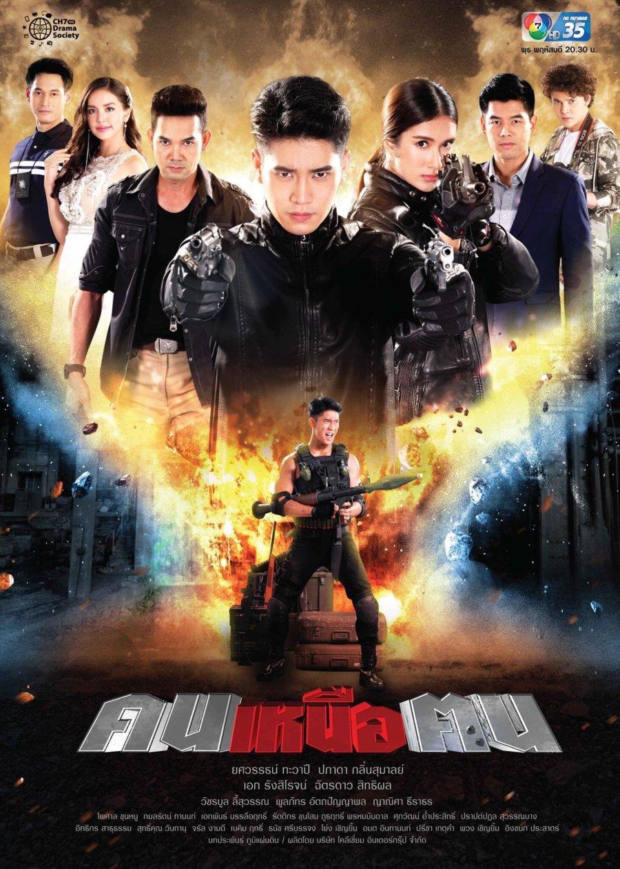 Khon Nuer Khon 1-12 Cont   คนเหนือฅน   Top Secret   Lakorn Thai   Thai Drama