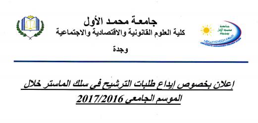 كلية العلوم القانونية والاقتصادية والاجتماعية -وجدة إعلان بخصوص إيداع طلبات الترشح في سلك الماستر برسم الموسم الجامعي 2016-2017