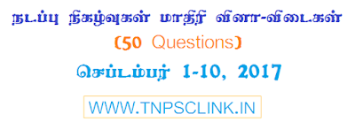 TNPSC Current Affairs Questions Answers September 2017 Tamil  PDF