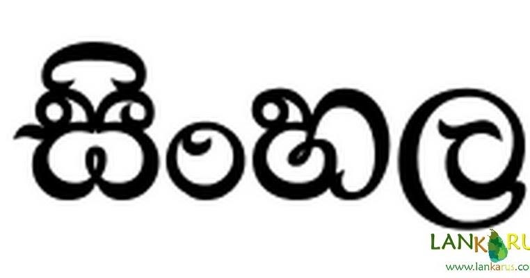 Шри-Ланка: СИНГАЛЬСКИЙ ЯЗЫК школа хинди санскрита индологии