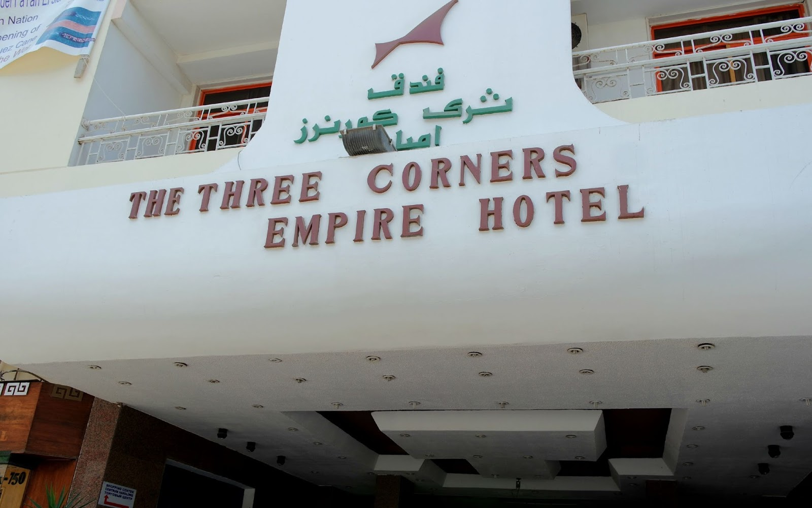 Como é se hospedar no The Three Corners Empire Hotel? - Hurghada, Egito