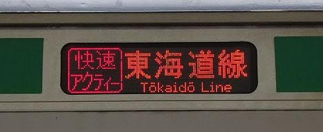 東海道線 快速アクティー品川行き3 E231系1000番台(2018.11川崎駅工事に伴う運行)