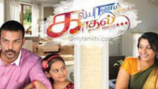 Kalyanam Mudhal Kadhal Varai 11-07-2016 Vijay TV Tamil Serial