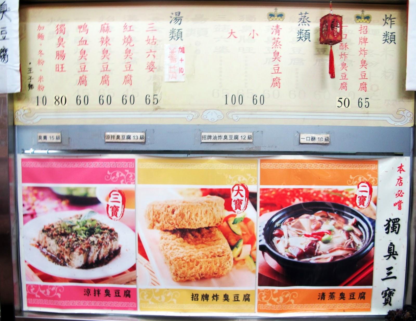 臺北臭豆腐專賣店~戴記獨臭之家(總店) - 小品~就是愛旅行