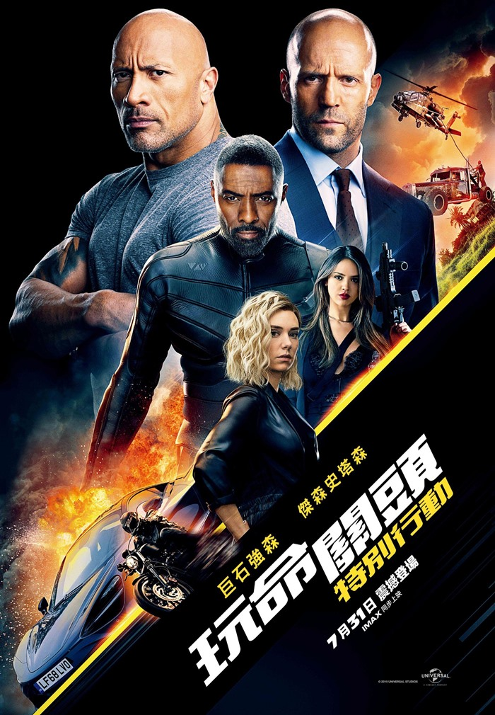 玩命關頭:特別行動 - Fast & Furious presents: Hobbs & Shaw (2019)