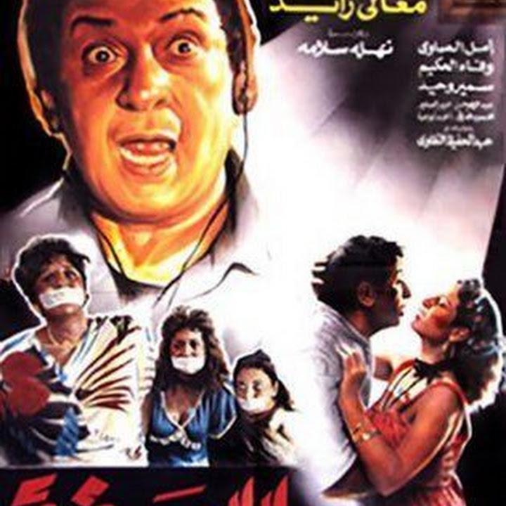 فيلم الصرخة نور الشريف معالي زايد نهلة سلامة 1991