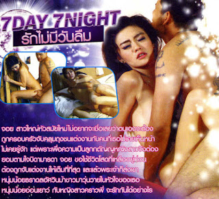 7 Day 7 Night (2013)