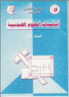 كتاب اساسيات العلوم الهندسية الصف الاول ثانوي السودان
