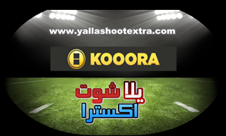 كووورة | kooora | كورة | kora | koora | جدول مباريات اليوم