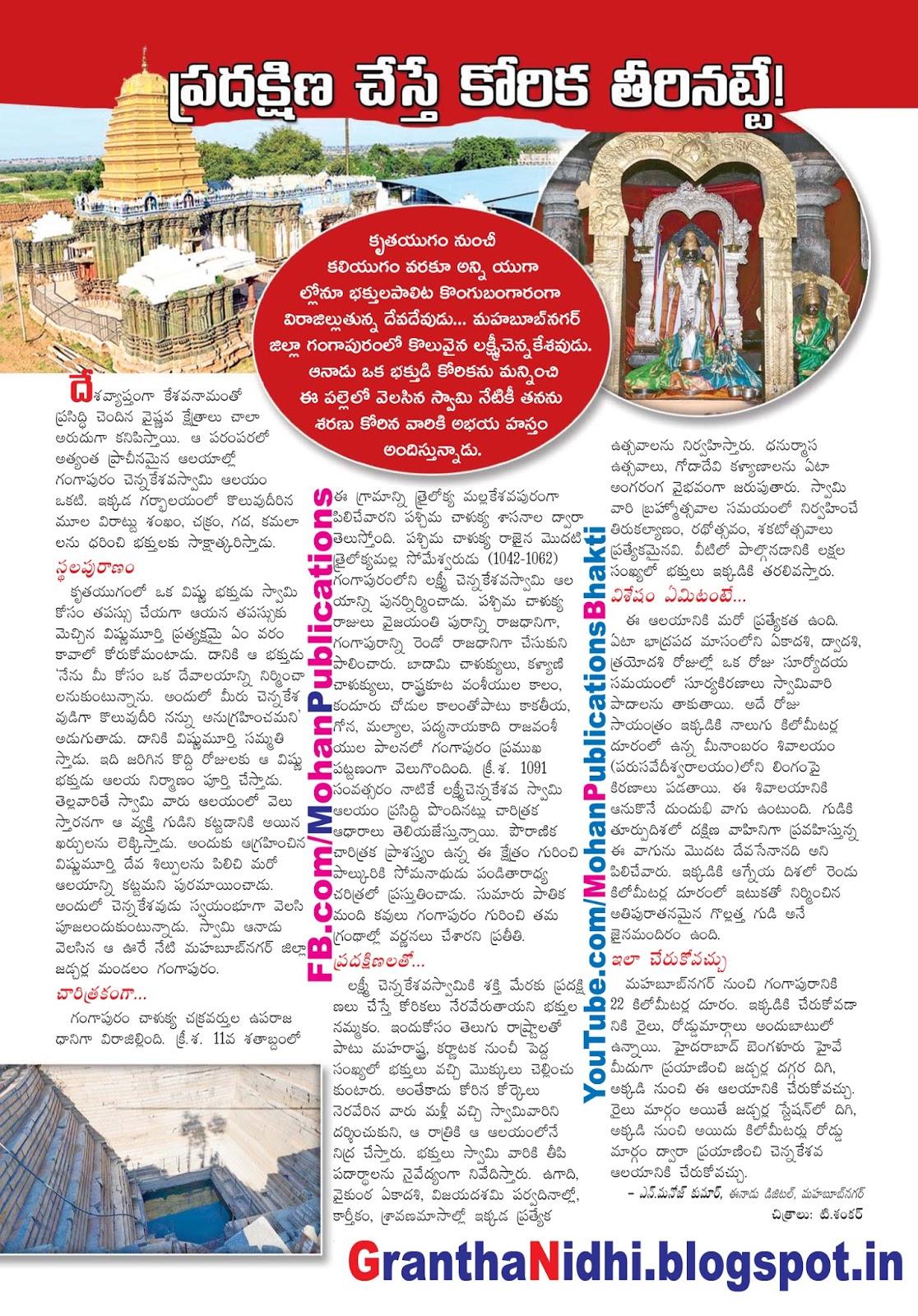 ప్రదక్షిణ చేస్తే కోరిక తీరినట్టే!_ PradakshinaChesteKorikaTeerinatte MahabubNagarLakshmiChennakesavudu GangapuramLakshmiChennakesavaswamy Eenadu Sunday Magazine Sunday Magazine Eeandu Sunday Paper BhakthiPustakalu Bhakthi Pustakalu Bhakti Pustakalu BhaktiPustakalu