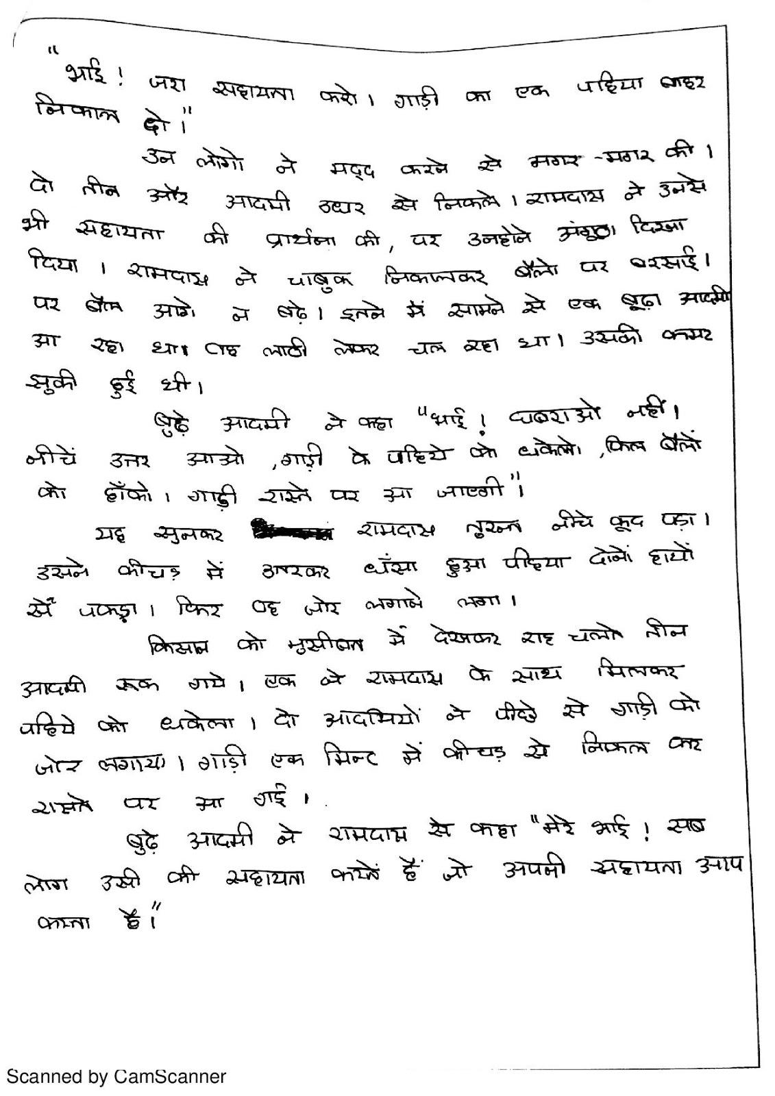 Bachon Ki Kalam Se Hindi Stories Written By Class 8