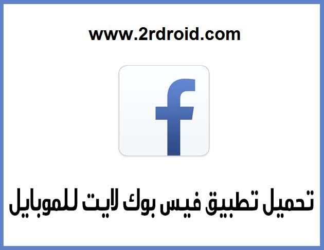 استخدام بيانات اقل واسرع من خلال تطبيق Facebook Lite