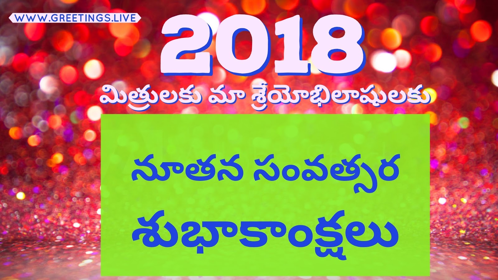 2018 new year wishes greetings new year wishes in telugu language new year wishes 2018 in telugu kristyandbryce Image collections