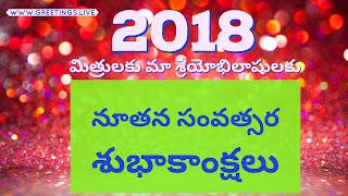 New Year wishes 2018 in Telugu (నూతన సంవత్సర శుభాకాంక్షలు)
