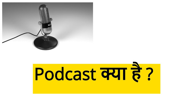 What is podcast in hindi, podcast kya hota hai