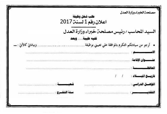 """طلب التقديم وظائف مصلحة الخبراء """" اعلان رقم 1 لسنة 2017 وزارة العدل """" بجميع المحافظات - والتقديم بالبريد حتى 27 / 2 / 2017"""