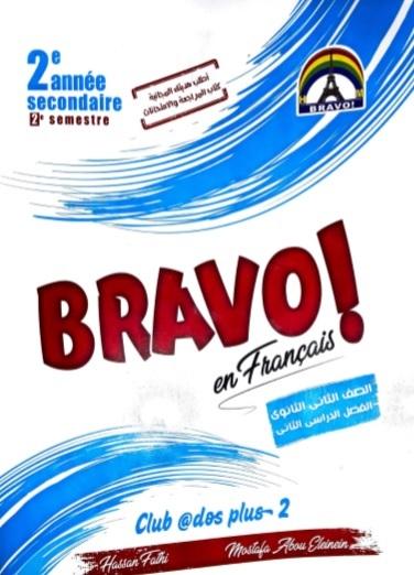 تحميل كتاب Bravo فى اللغة الفرنسية pdf للصف الثاني الثانوي الترم الثاني 2020