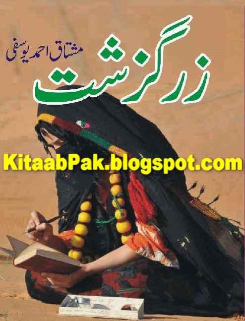 Pdf mushtaq ahmed yousufi